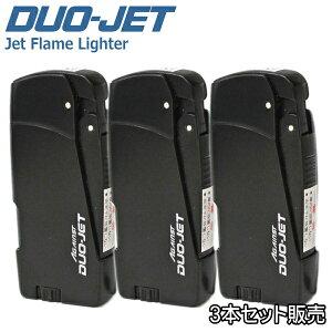 【3本セット】ツインライト DUO-JET デュオジェット ブラックのみ 3本セット お得なまとめ販売 バーナーライター ガス注入式 ターボライター
