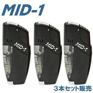 【3本セット】ツインライト MID-1 ミッドワン バーナーライター ブラックのみ 3本 お得なまとめ販売 ガス注入式 ターボライター