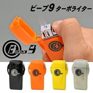 ビープ9 ターボライター BE9 全5色 ウインドミル ガス注入式 生活防水 フローティングライター
