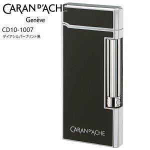 CARAN d'ACHE カランダッシュライター CD10-1007 ダイアシルバープリント黒 ブランド フリントガスライター