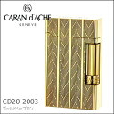 CARAN d'ACHE カランダッシュ ライター CD20-2003 ゴールドシェブロン フリントガスライター