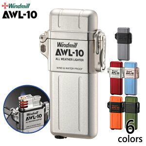 ターボライター AWL-10 アウル10 ウインドミル 307 全6色 ガス注入式ターボライター