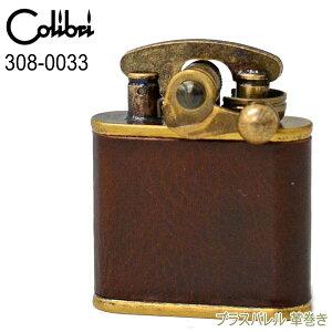 Colibri コリブリ ライター 308-0033 ブラスバレル革巻き ブラウンレザー フリントオイルライター【再入荷】 父の日 ギフト