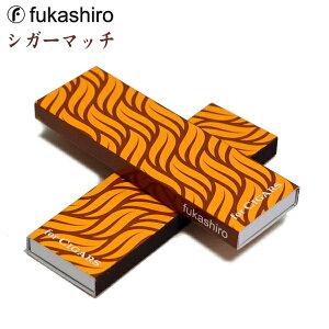 【2個セット】シガーマッチ 軸95mm 約15本入 2個 葉巻用 マッチ フカシロ 葉巻用品
