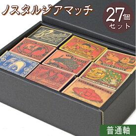 ノスタルジア 並型マッチ 27個セット【お得なまとめ販売】(1箱約40本入)