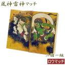 ロウマッチ 風神雷神マッチ 2個組(1箱約30本入)