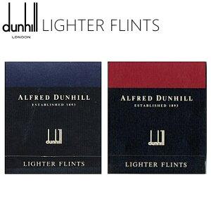 dunhill ダンヒル フリント 純正品 9個入 ダンヒルライター 発火石 石 ライター用発火石 LA1000R