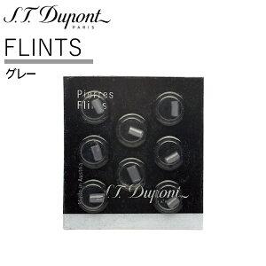 S.T.Dupont デュポン フリント グレーラベル 8個入 純正品 ライター用発火石 デュポンライター専用 発火石 フリント 石 レフィル