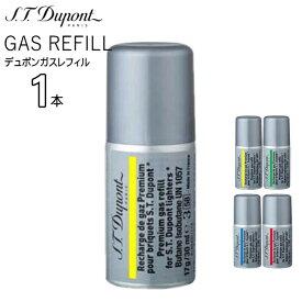 デュポン ガスレフィル 純正品 新規格 全4種類【単品販売】エス・テー・デュポン ライター 専用ガス 17g/30ml ガスボンベ