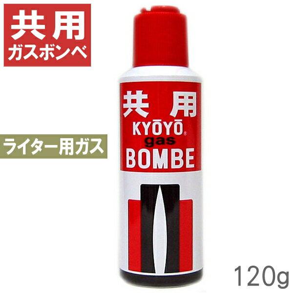 共用ガスボンベ 大(120g)東京パイプ 一般的なガスライター用ガス レフィル 消耗品