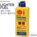 RONSON ロンソンオイル(133ml) ナフサ原料オイルライター用燃料