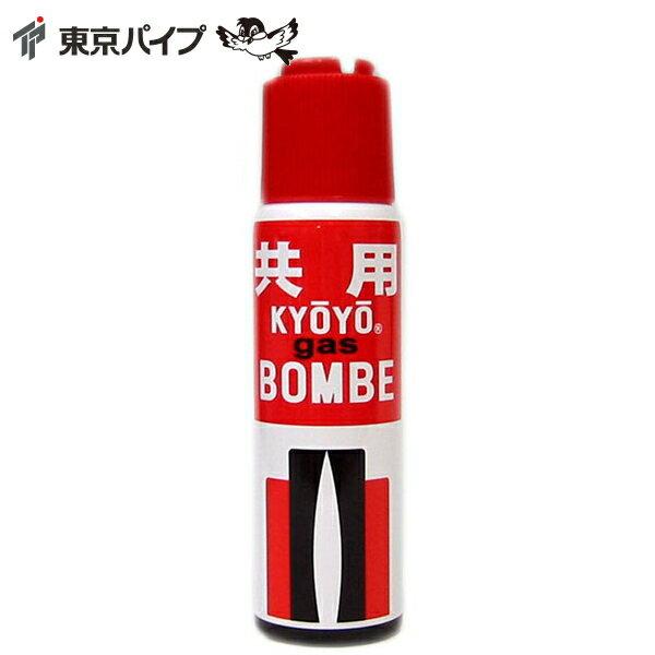 共用ガスボンベ 中(55g)東京パイプ 一般的なガスライター用ガス レフィル 消耗品