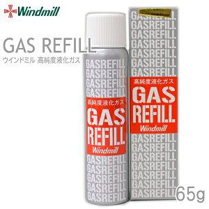 ウインドミル ガスボンベ 65g 純正品 レフィル 活性炭入り 高純度液化ガス ガスライター用燃料 777-0020