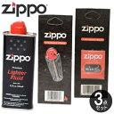 ZIPPO 消耗品 純正 3点セット ZIPPOオイル 133ml・フリント 発火石・ウィック 芯 レフィル メンテナンス セット お得 便利 純正品