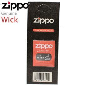 ZIPPO ウィック 1本入 芯 替え芯 ジッポー ジッポライター用 純正品 レフィル 2425 wick