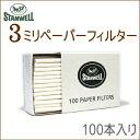 STANWELL スタンウェル パイプ用ペーパー3ミリフィルター(100本入)