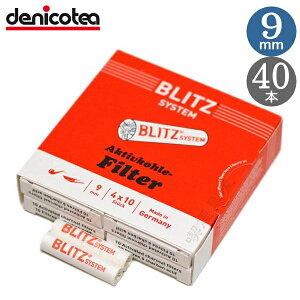 デニコチア BLITZ カーボン 9ミリフィルター 40本入 パイプ フィルター 9mm ブリッツシステム 柘製作所 77742
