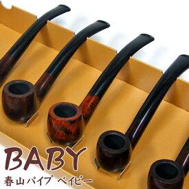 春山製 ショートスモークパイプ BABY ベビーパイプ