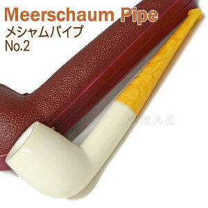 Meerschaum メシャムパイプ No.2 スムース ビリアード【専用ケース入り】