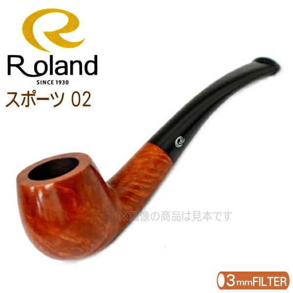 Roland ローランドパイプ ブラウン スポーツ 02 ベント 【3mmフィルター対応】 アルミフィルター付き