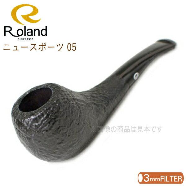 Roland ローランドパイプ ブラック ニュースポーツ 05 [3mmフィルター] アルミフィルター付き