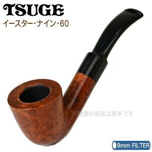 TSUGE ツゲパイプ イースターナイン60 スムース キャラバッシュ 9mmフィルター対応 柘製作所 40990