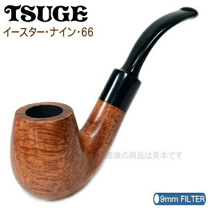 TSUGE ツゲパイプ イースターナイン66 スムース フルベント 9mmフィルター対応 パイプ 柘製作所 40996