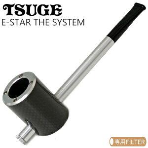 TSUGE ツゲパイプ イースター ザ・システム カーボンファイバー パイプ 喫煙具 柘製作所 45302