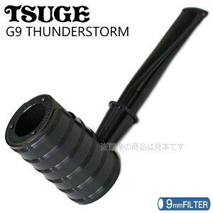 TSUGE ツゲパイプ G9 サンダーストーム ブラック 9mmフィルター対応 パイプ 柘製作所 45324