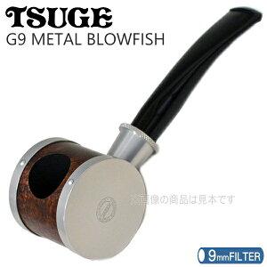 TSUGE ツゲパイプ G9 メタルブロウフィッシュ シルバー 9mmフィルター対応 パイプ 柘製作所 45342