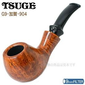 TSUGE ツゲパイプ G9 加賀 904 スムース 9mmフィルター対応 45358