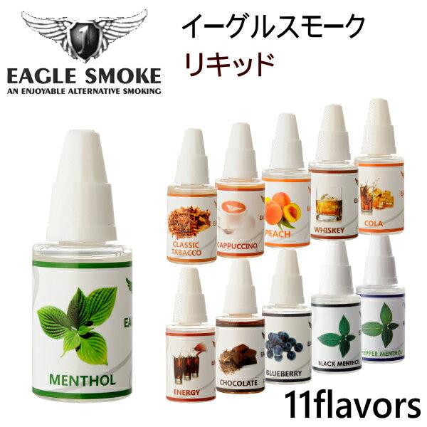 イーグルスモーク VAPE 電子タバコ リキッド(20ml)全11種類 メンソール タバコ ブルーベリー など