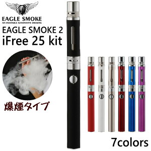 電子タバコ イーグルスモーク2 iFree 25 kit 全7色 爆煙タイプ VAPE 電子タバコ 本体 650mAh リキッド充填式 電子たばこ 9018