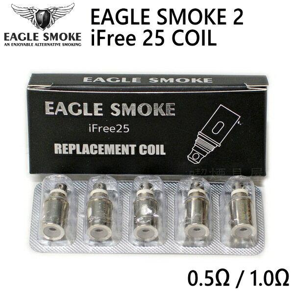 イーグルスモーク2 iFree 25 COIL (5個入り)コイル 0.5Ω/1.0Ω