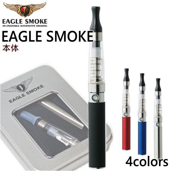 イーグルスモーク VAPE 電子タバコ 本体 全4色 専用リキッド充填式の電子タバコ
