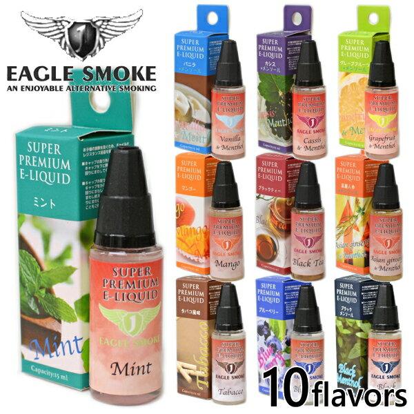 イーグルスモーク VAPE 電子タバコ スーパープレミアム リキッド(15ml)全7種類 ミント バニラ 高麗人参 など 9979