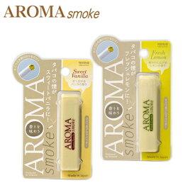 アロマスモーク 全2種類 タバコ用 アロマパウダー AROMA smoke【再入荷】