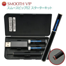 スムースビップ EZ イージー スターターキット マグネット着脱式 VAPE 電子タバコ SMOOTH ViP EZ 充電式 簡単 ギフト