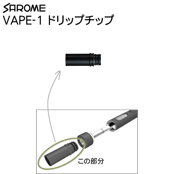 SAROME サロメ VAPE 電子タバコ VAPE-1用パーツ ブラック ドリップチップ(吸い口) 日本製