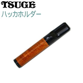 TSUGE ツゲ ハッカホルダー ブライヤースムース 生ハッカ専用 柘製作所 50690