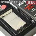 【名入れセット】ZIPPO 200FB クロームサテーナ ネーム彫刻 ギフトセット 黒箱(オイル・フリント付き)深彫り 200番 彫刻代込み 名入れ 刻印 手軽 ZIPPOギフト