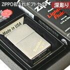 名入れネーム彫刻ZIPPOジッポー+ギフトボックスセット楽天喫煙具屋