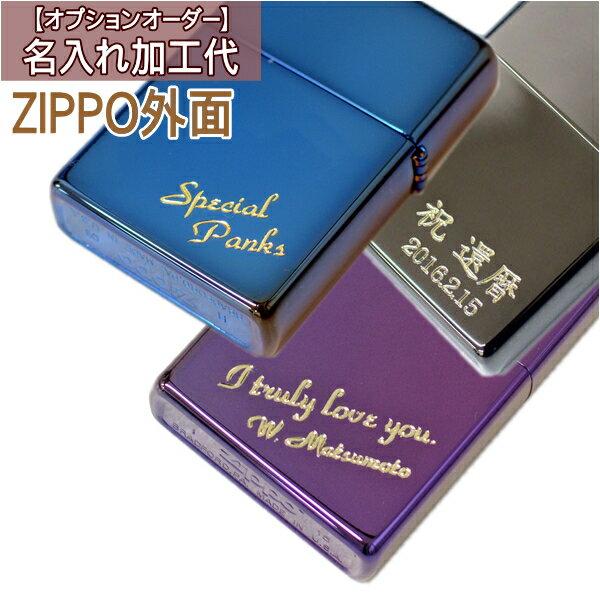 【ZIPPO名入れ代】文字・ネーム彫刻代(彫り) ZIPPO ジッポー 外面 [加工代のみ] 名入れ 深彫り