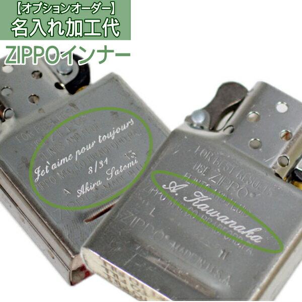 【ZIPPO名入れ代】文字・ネーム彫刻代(打刻) ZIPPO ジッポーインナー [加工代のみ]
