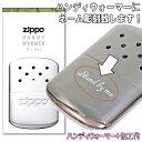 【カイロ+名入れ】ZIPPO ハンディウォーマー ZHW-15 ネーム彫刻 セット オイル充填式 カイロ 手軽【ギフト】【バレン…