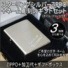 【名入れ無料ZIPPO】スターリングシルバーZIPPOネーム彫刻したギフトボックスセット(オイル・フリント付き)