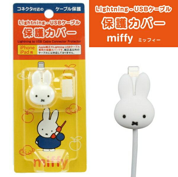 ミッフィー ライトニングUSBケーブル 保護カバー Lightining-USBケーブル 保護【再入荷】