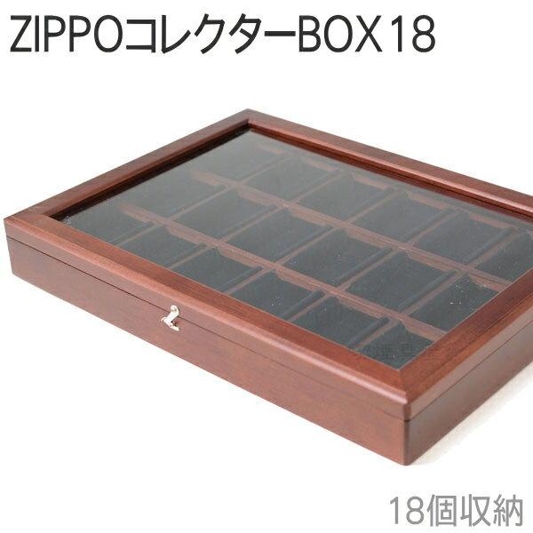 ウッドフレーム ZIPPO コレクターボックス18 ジッポーディスプレイケース(18個用)【誕生日】【記念日】【バレンタイン】【ギフト】