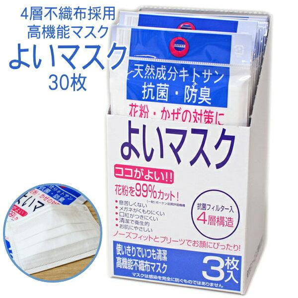 シーエス工業 よいマスク 3枚入×10個セット販売【お得なまとめ販売】 4層不織布 抗菌 高機能 プリーツタイプ マスク
