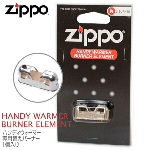 ZIPPO ハンディウォーマー 専用 替えバーナー 火口 純正品 日本製 ZHW-JHG